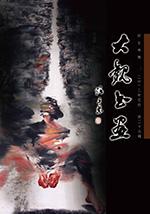 大觀書畫二十九輯封面