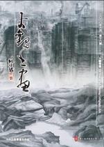 大觀書畫第18輯封面