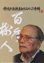 傅狷夫教授書畫作品紀念專輯