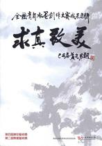 勝安藝術獎作品輯2008年