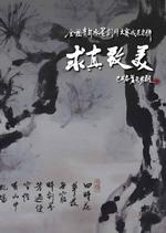 勝安藝術獎作品輯2009年