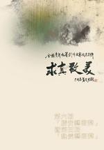 勝安藝術獎作品輯2010年