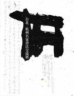 台北杭州名家書畫交流展