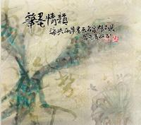 2011筆墨情韻畫冊