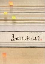 書畫藝術學系99級日間部畢業專刊封面